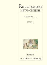 Lecture. « Rituel pour une métamorphose » de Saadallah Wannous. Actes Sud Papiers.