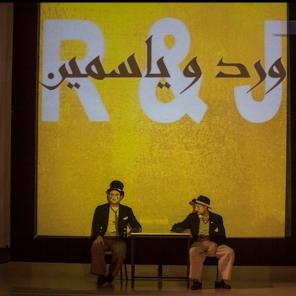 Des roses et du jasmin, mise en scène Adel Hakim. Théâtre des Quartiers d'Ivry